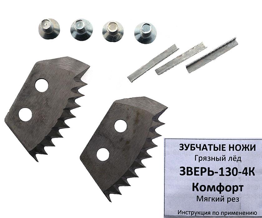 Ножи ЗВЕРЬ зубчатые для ледобуров Полукруглые 130мм. левого вращения